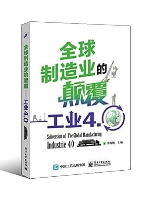全球制造业的颠覆:工业4.0.pdf