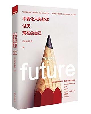不要让未来的你,讨厌现在的自己.pdf