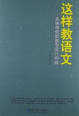 这样教语文:余映潮创新教学设计40篇.pdf