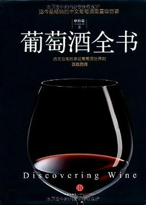 葡萄酒全书.pdf