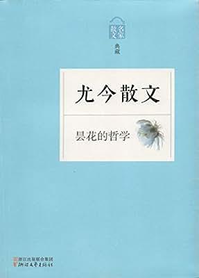 昙花的哲学——尤今散文.pdf