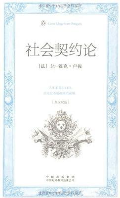 企鹅口袋书系列.伟大的思想社会契约论.pdf