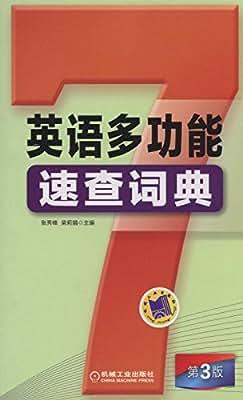 英语多功能速查词典.pdf