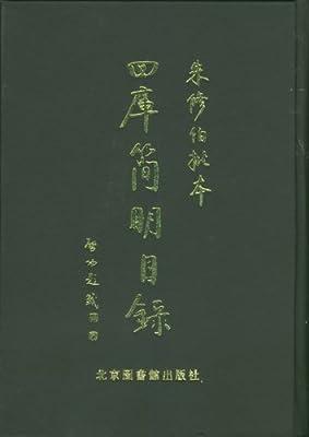 朱修伯批本四库简明目录.pdf