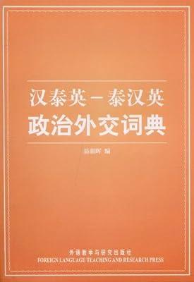 汉泰英-泰汉英政治外交词典 包销.pdf
