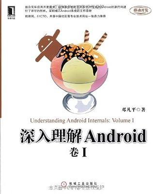 深入理解Android.pdf