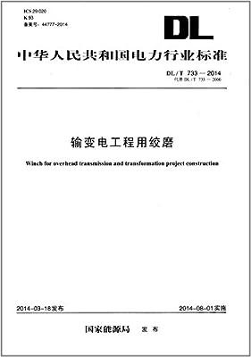 中华人民共和国电力行业标准:输变电工程用绞磨代替.pdf