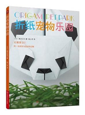 折纸宠物乐园.pdf