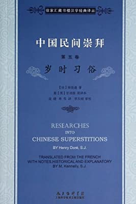 中国民间崇拜·:岁时习俗.pdf