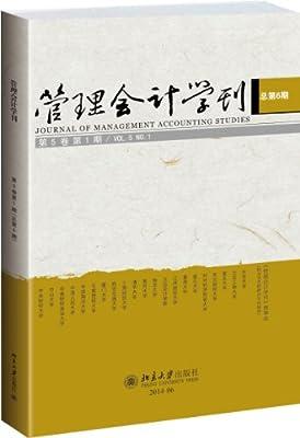 管理会计学刊.pdf