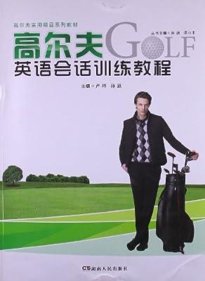 高尔夫英语会话训练教程.pdf