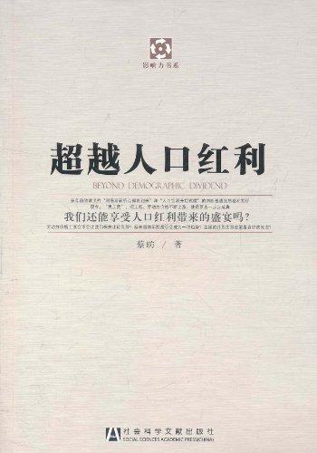 中国人口红利现状_马建堂 人口红利