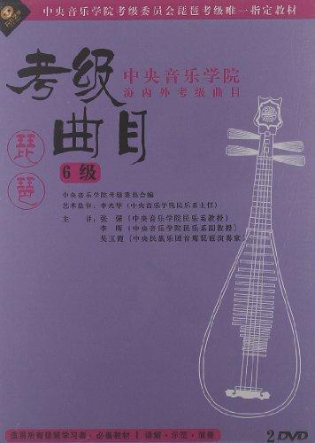 琵琶考级曲目 6级中央音乐学院海内外考级曲目 2DVD