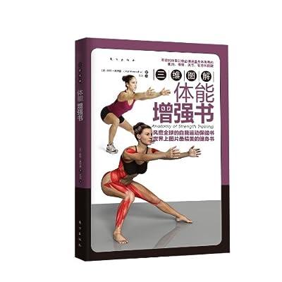 三维图解:体能增强书.pdf