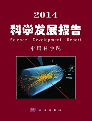 2014科学发展报告.pdf