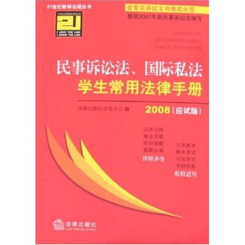 民事诉讼法、国际私法学生常用法律手册(2008秋应试版)