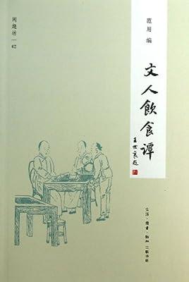 文人饮食谈.pdf