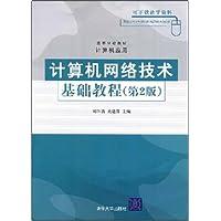 计算机网络技术基础教程第2版