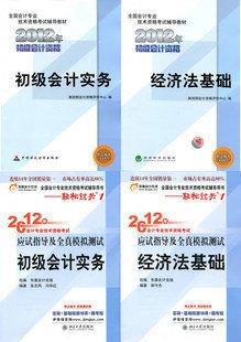 2013年初级会计职称考试教材用书2013+轻松过关 1赠课件.pdf