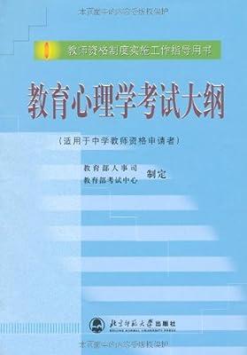 教育心理学考试大纲.pdf