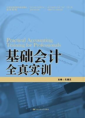 基础会计全真实训建设成果).pdf