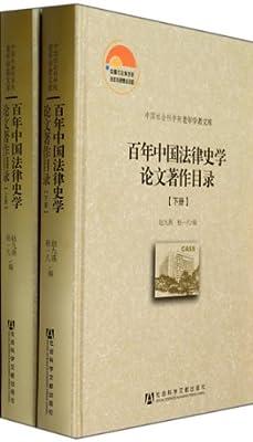 百年中国法律史学论文著作目录.pdf