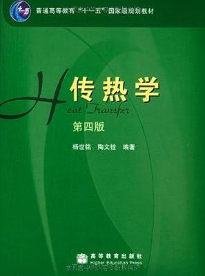 传热学.pdf