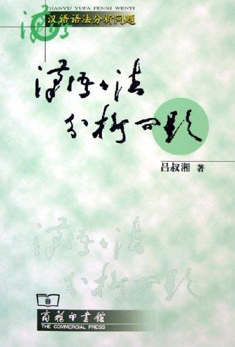 汉语语法分析问题/吕叔湘下载