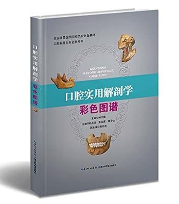口腔实用解剖学彩色图谱.pdf