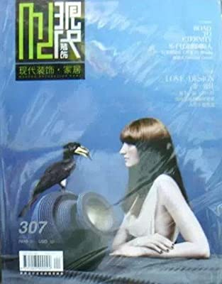现代装饰杂志2014年1月/期 家居版 现货.pdf