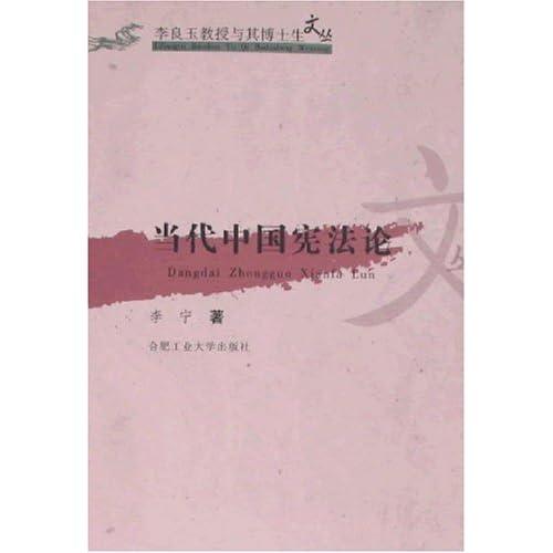 当代中国宪法论