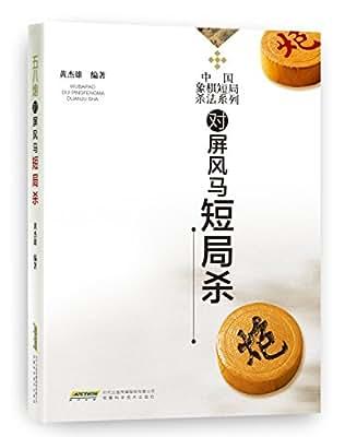 中国象棋短局杀法系列--五八炮对屏风马短局杀.pdf