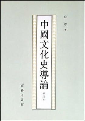 中国文化史导论.pdf