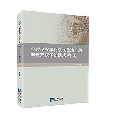 少数民族非物质文化遗产的知识产权保护模式研究.pdf