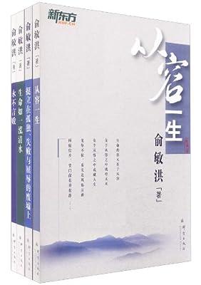 新东方•俞敏洪励志图书.pdf