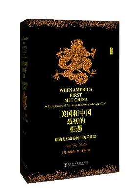 美国和中国最初的相遇:航海时代奇异的中美关系史.pdf