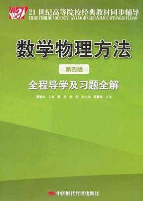 数学物理方法:全程导学及习题全解.pdf