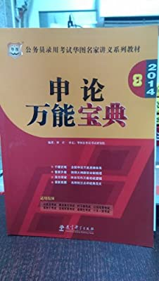 2014公务员录用考试华图名家讲义系列教材申论万能宝典.pdf