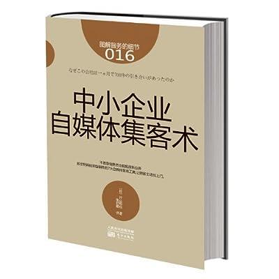 服务的细节016:中小企业自媒体集客术.pdf