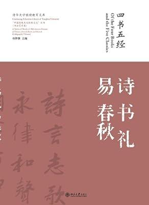 四书五经:诗 书 礼 易 春秋.pdf