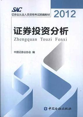 证券业从业人员资格考试统编教材:证券投资分析.pdf