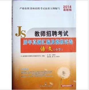 中人 2014最新版 教师招聘考试 历年真题汇编及模拟试卷 语文.pdf