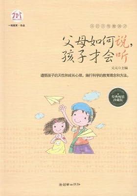 一线教育•不打不骂教孩子:父母如何说,孩子才会听.pdf