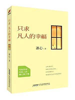 只求凡人的幸福.pdf
