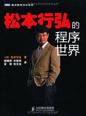 松本行弘的程序世界.pdf