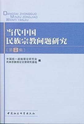 当代中国民族宗教问题研究.pdf