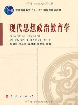 现代思想政治教育学.pdf