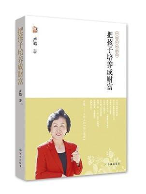 卢勤:把孩子培养成财富.pdf