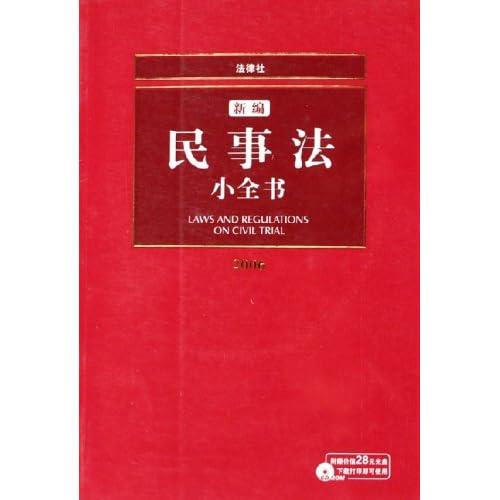 新编民事法小全书(附光盘2006)