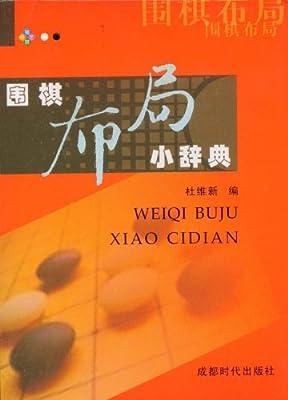 围棋布局小辞典.pdf